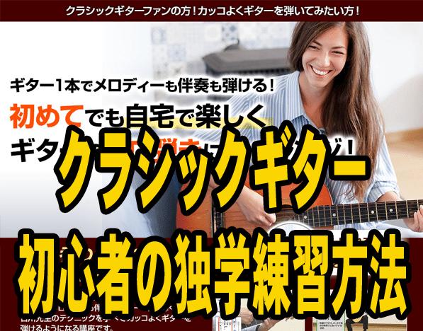 クラシックギター初心者練習方法
