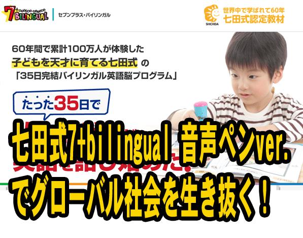 七田式7+bilingual-音声ペンver.