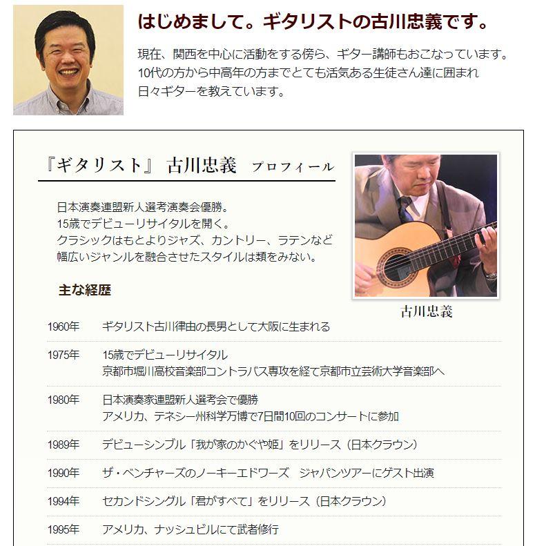 ギター 古川先生