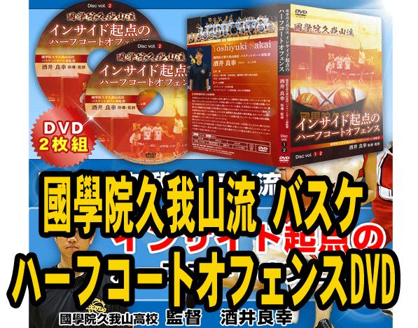 國學院久我山流-バスケ-DVD