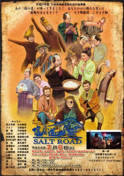 s-塩の道
