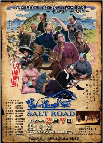 s-塩の道ポスター