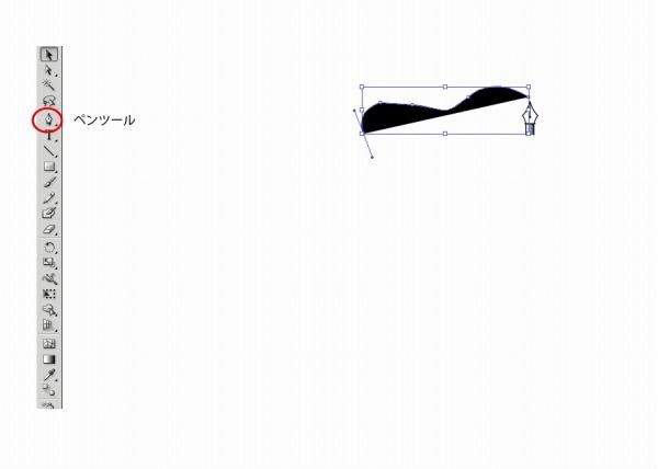 イラストレーター曲線4