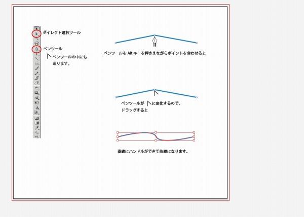 イラストレーター曲線2