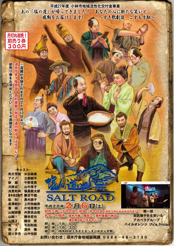 s-塩の道ポスター2015
