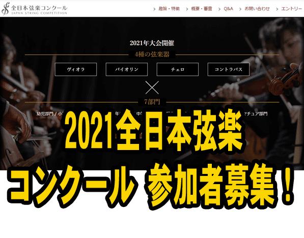 2021全日本弦楽コンクール
