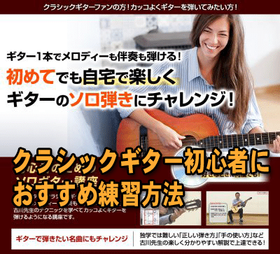 クラシックギター初心者におすすめ練習方法